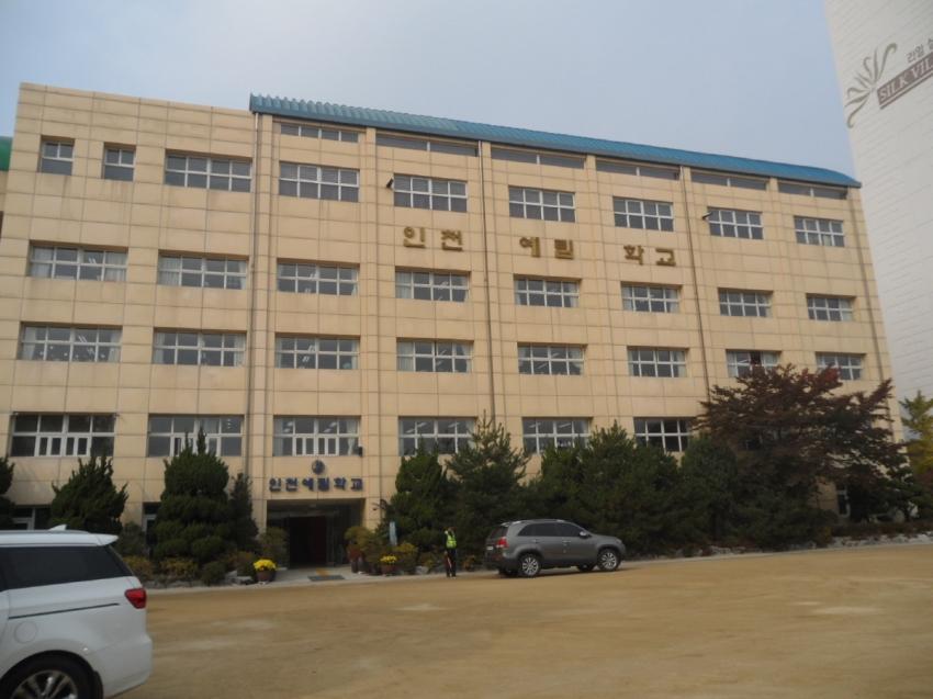 예림학교.JPG